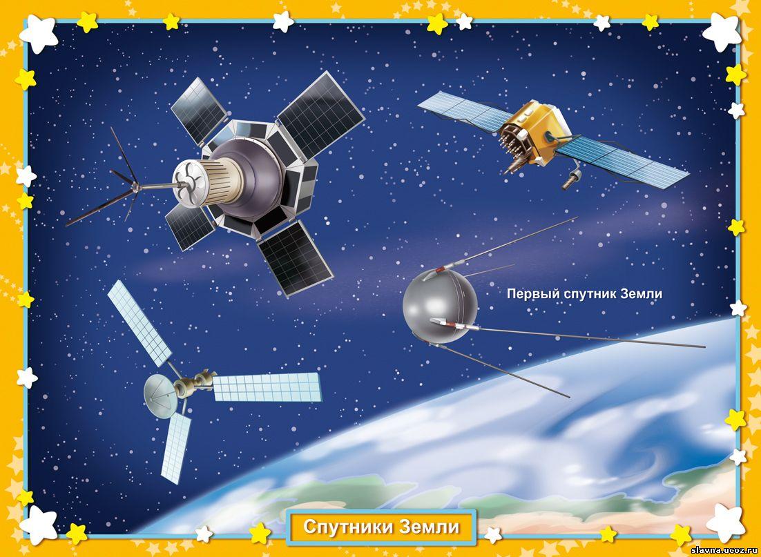 Демонстрационные картинки космоса