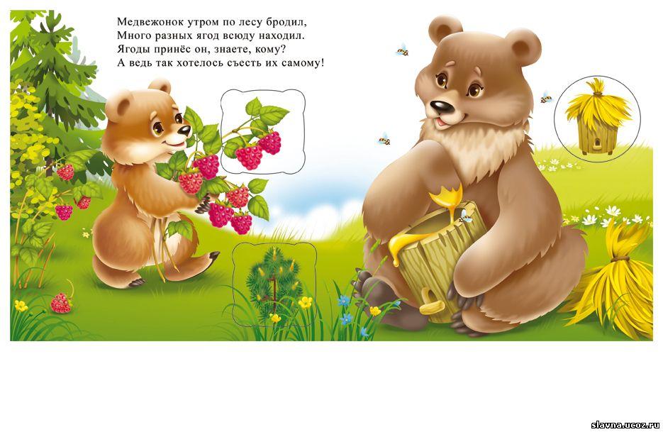 картинки с медвежатами и стихами козырек для купания