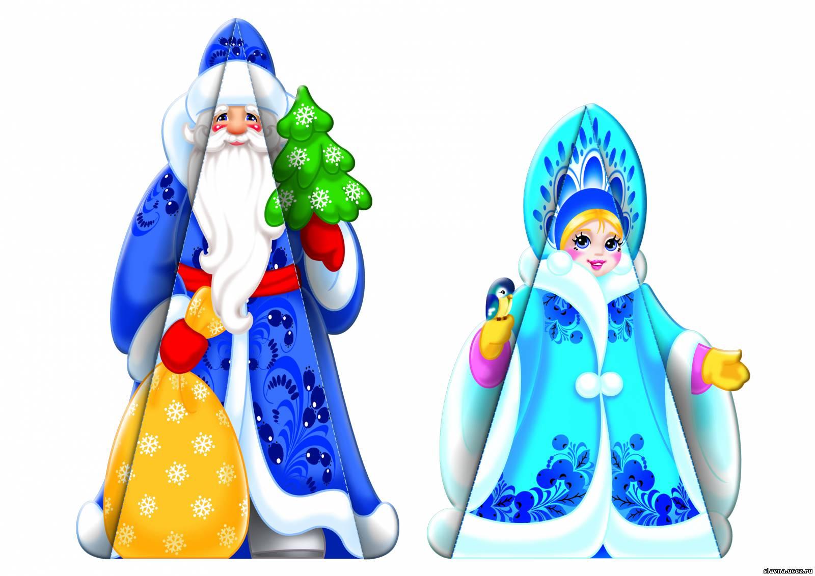 Дед морозы и снегурочки поделку