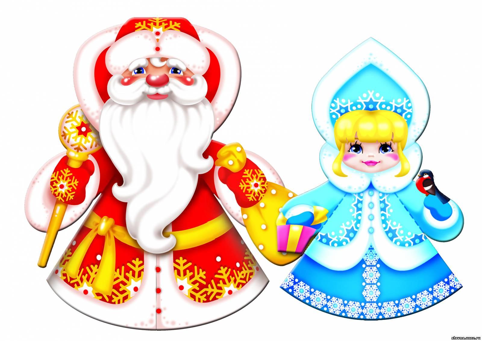 открытки дед своими снегурочка новогодние и руками мороз
