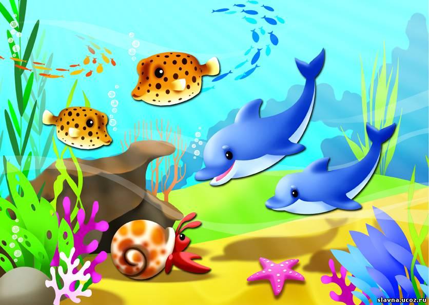 Картинки морская тематика для детского сада