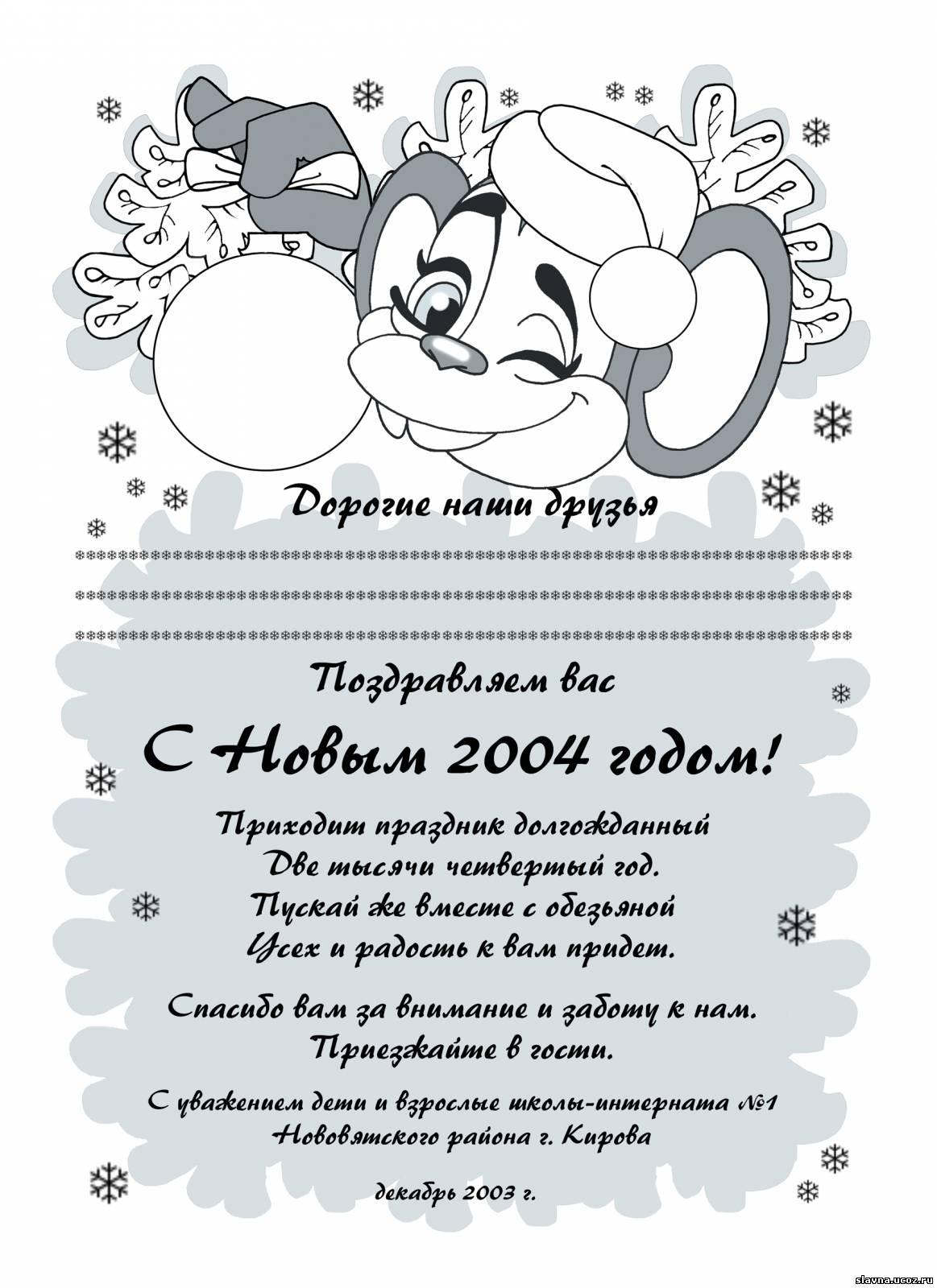 Раскраски поздравления на новый год